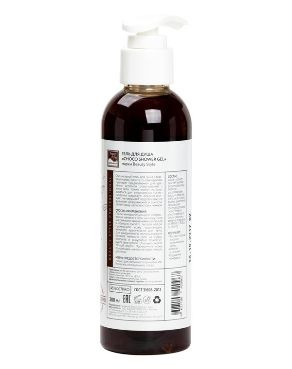 "Гель для душа ""Choco shower gel"" Beauty Style, 200/450 мл 3"